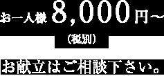 お一人様 8,000円~(税別)お献立はご相談下さい。