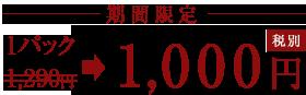 1パック1,000円(税別)