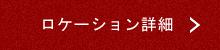 ロケーション詳細